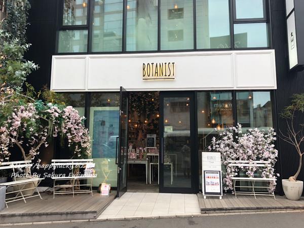 東京原宿表参道 BOTANIST cafe(ボタニスト カフェ) 外観