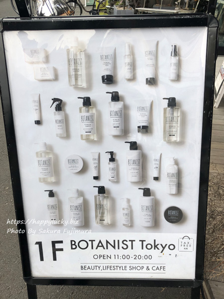 東京原宿表参道BOTANIST Tokyo(ボタニスト トウキョウ)ナチュラル&オーガニック・ボタニカルなシャンプー・コンディショナーやグッズ販売あり
