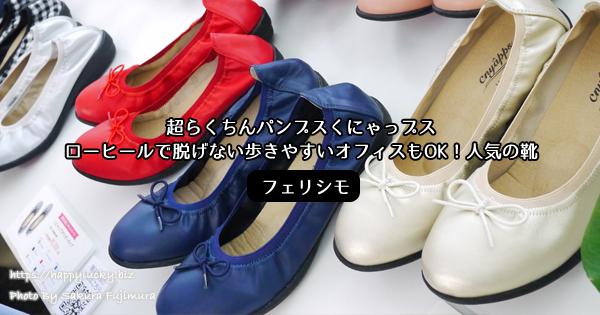 超らくちんパンプスくにゃっプスはローヒールで脱げない歩きやすいオフィスもOK!人気の靴[フェリシモ]