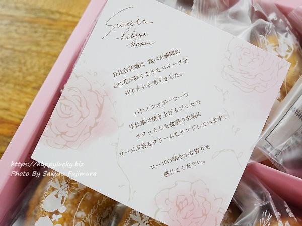 日比谷花壇オリジナルスイーツ ヒビヤカダンスイーツ「バラ香るローズブッセ」 コンセプト