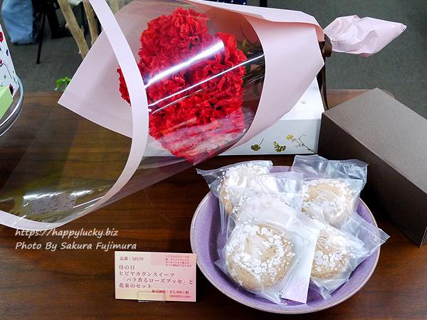 日比谷花壇 母の日2019 ヒビヤカダンスイーツ「バラ香るローズブッセ」と花束のセット