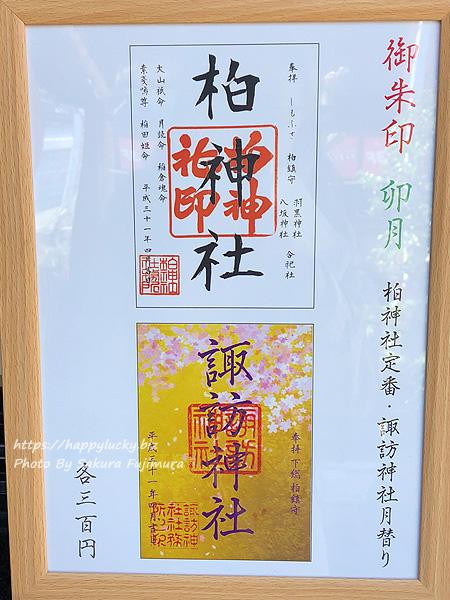【御朱印巡り】柏神社&柏諏訪神社 定番・月替り限定御朱印