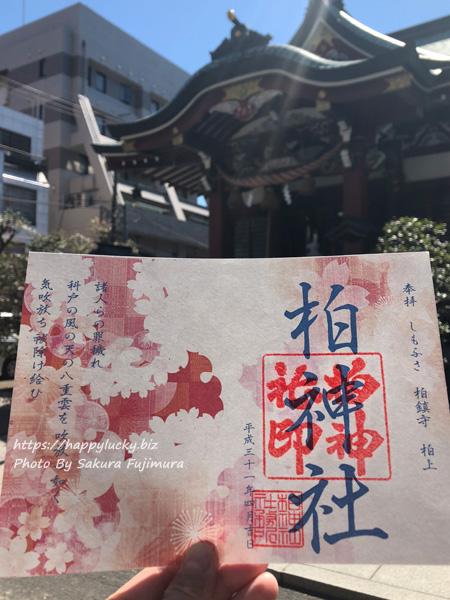 【御朱印巡り】柏神社 月替わり限定御朱印その1