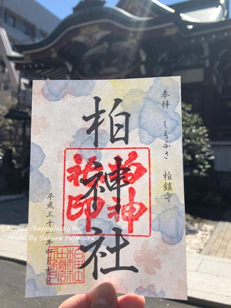 【御朱印巡り】柏神社 月替わり限定御朱印2