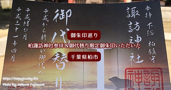 【御朱印巡り】柏諏訪神社参拝&御代替り限定御朱印いただいた<千葉県柏市>