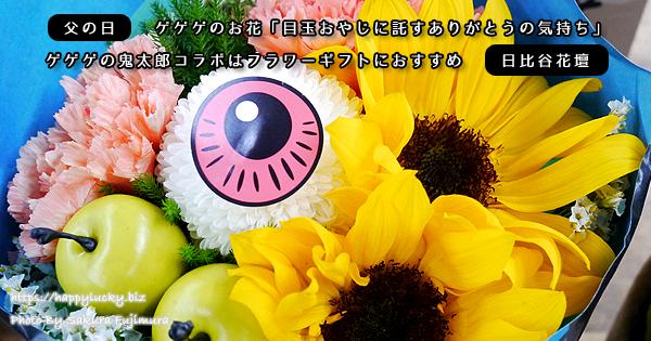 【父の日2019】ゲゲゲのお花「目玉おやじに託すありがとうの気持ち」ゲゲゲの鬼太郎コラボはフラワーギフトにおすすめ<日比谷花壇>