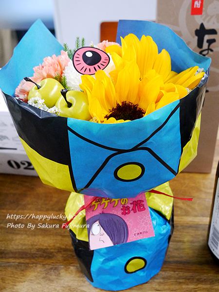 【日比谷花壇】父の日 そのまま飾れるブーケ ゲゲゲのお花「目玉おやじに託すありがとうの気持ち」 全体