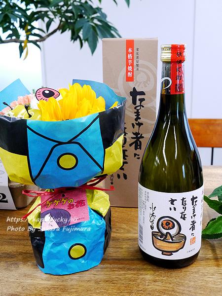 日比谷花壇 父の日2019 稲田本店芋焼酎「なまけ者になりなさい」とゲゲゲのお花そのまま飾れるブーケのセット 全体