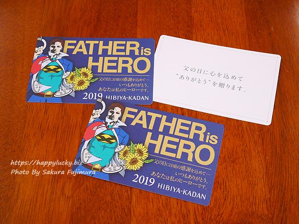 日比谷花壇 父の日2019 父の日カード