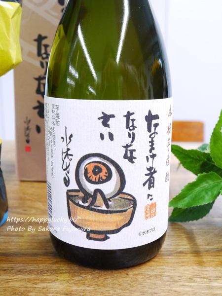 日比谷花壇 父の日 稲田本店芋焼酎「なまけ者になりなさい」ラベルアップ
