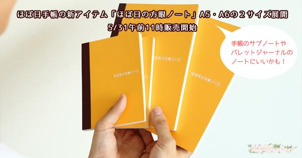 ほぼ日手帳の新アイテム「ほぼ日の方眼ノート」A5・A6の2サイズ展開で2019年5月31日(金)午前11時販売開始