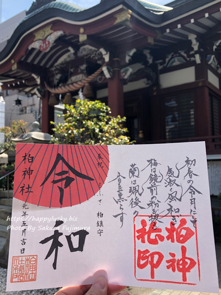 柏神社 新元号令和 2019年5月 月替わり限定御朱印