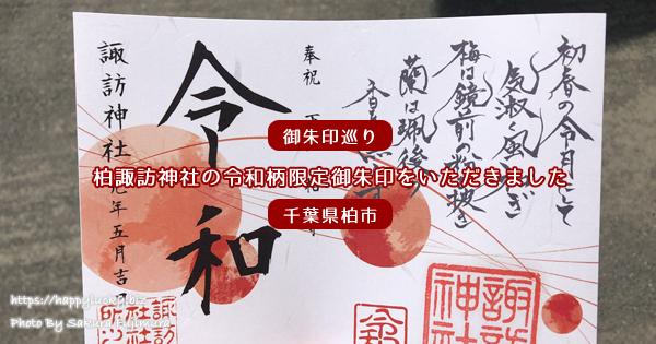 【御朱印巡り】柏諏訪神社の令和柄限定御朱印をいただきました<千葉県柏市>