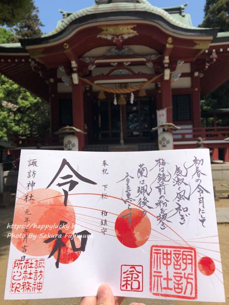 柏諏訪神社 2019年5月 令和 月替わり御朱印