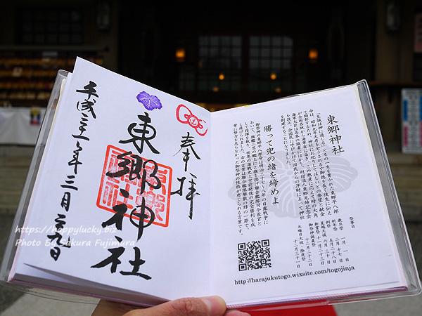 【御朱印巡り】原宿 東郷神社 キティちゃん御朱印
