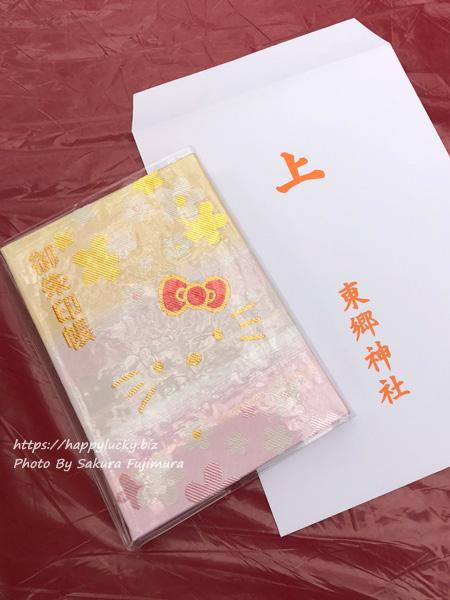 【御朱印巡り】原宿 東郷神社 ハローキティ御朱印帳を買いました