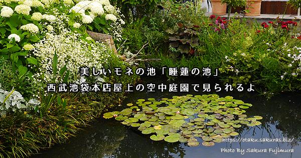 美しいモネの庭「睡蓮の池」が西武池袋本店屋上の空中庭園で見られるよ
