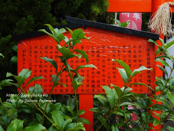 西武池袋本店屋上空中庭園 モネの庭「睡蓮の池」 伏見稲荷神社 説明看板