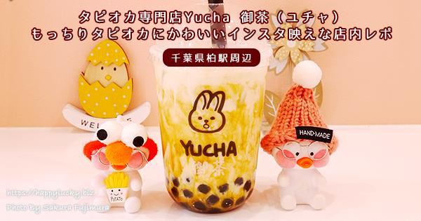 タピオカ専門店Yucha 御茶(ユチャ)もっちりタピオカにインスタ映えのかわいい店内レポ<千葉県柏駅周辺>