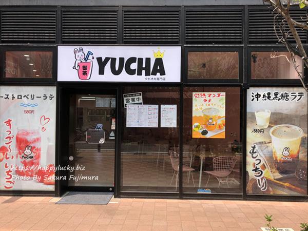 千葉県柏駅周辺 タピオカ専門店Yucha 御茶(ユチャ) 店舗外観