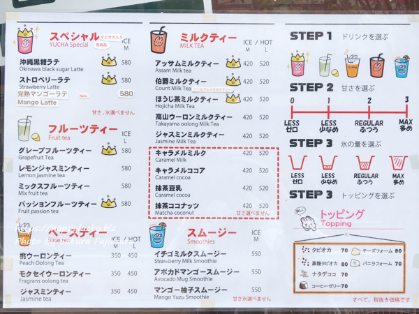 千葉県柏駅周辺 タピオカ専門店Yucha 御茶(ユチャ) メニュー