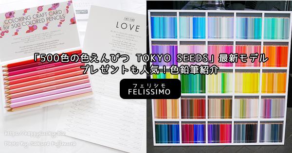 「500色の色えんぴつ TOKYO SEEDS」プレゼントも人気!色鉛筆紹介<フェリシモ>