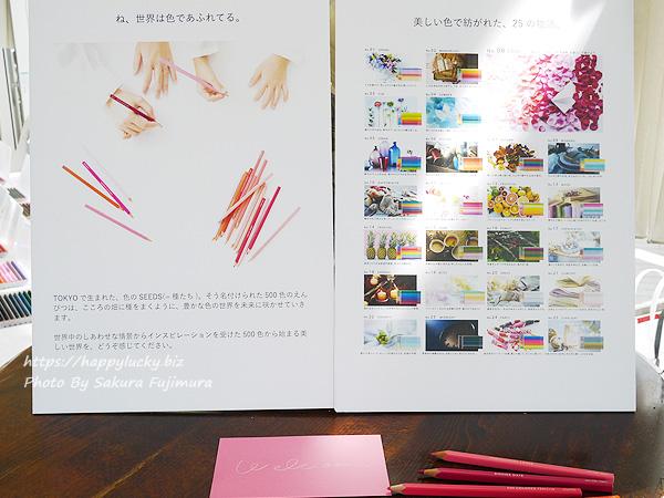 FELISSIMO(フェリシモ)「500色の色えんぴつ TOKYO SEEDS」25のテーマがある500色の色鉛筆