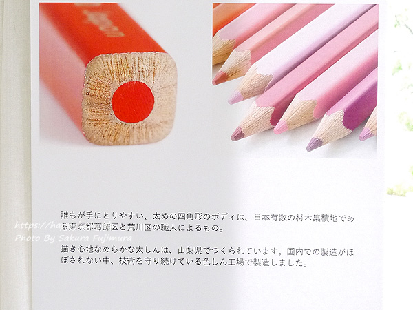 FELISSIMO(フェリシモ)「500色の色えんぴつ TOKYO SEEDS」芯やボディの日本製へのこだわり