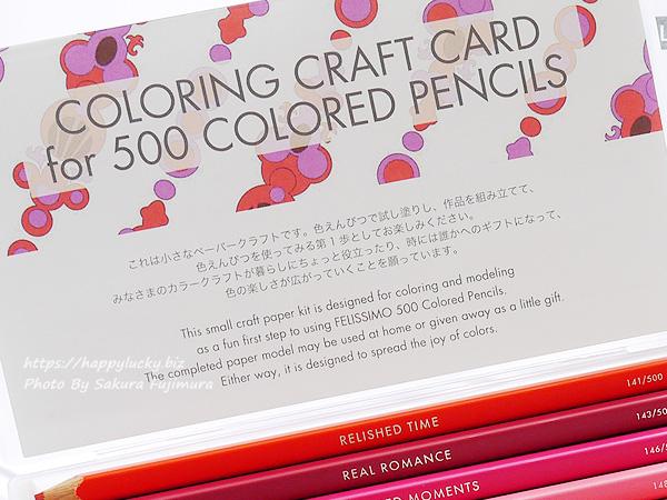 FELISSIMO(フェリシモ)「500色の色えんぴつ TOKYO SEEDS」全500色の色鉛筆 LOVE -愛- ペーパークラフト入り