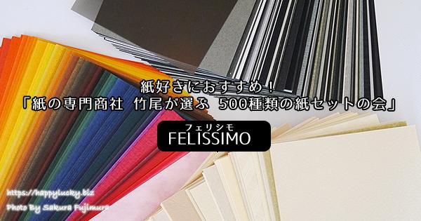 紙好きにおすすめ!紙の種類が豊富「紙の専門商社 竹尾が選ぶ 500種類の紙セットの会」<フェリシモ>