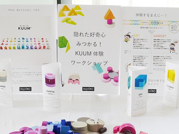 FELISSIMO(フェリシモ)「KUUM(クーム)」色、形、あそび方までもデザインされた まったく新しいつみき体験ワークショップ