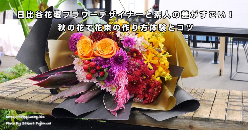 日比谷花壇フラワーデザイナーと素人のブーケの差!花束の作り方体験とコツ