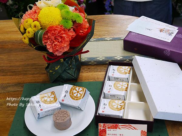 日比谷花壇 敬老の日 菓匠清閑院「雅車」とそのまま飾れるブーケのセット
