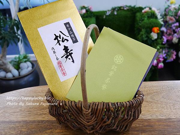 日比谷花壇 プラスワンギフト 銘葉茶寮「松寿」