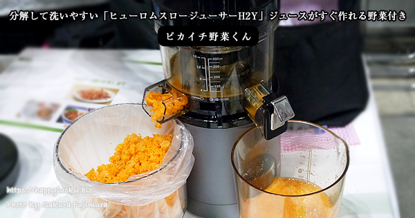 分解して洗いやすい「ヒューロムスロージューサーH2Y」ジュースがすぐ作れる野菜付き<ピカイチ野菜くん>