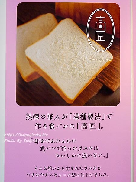 食パン専門店「高匠」耳までふわふわの高級食パンでキューブ型に作るラスク