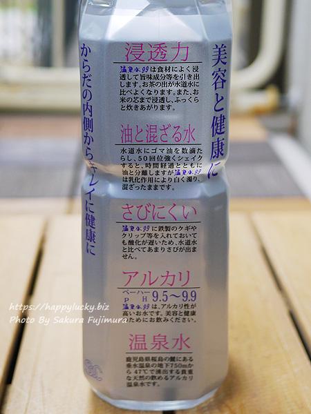 温泉水99 1.9リットルボトル さびにくい油と混ざるアルカリの温泉水