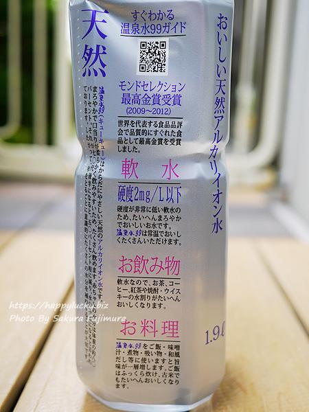 温泉水99 1.9リットルボトル 飲み物や料理に使うとおいしい軟水