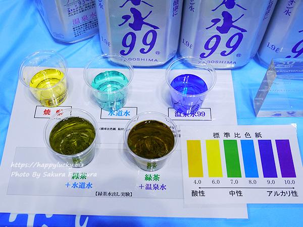 温泉水99 緑茶水出し実験結果