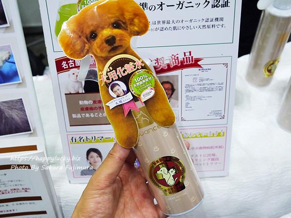 犬用化粧水『AVANCE(アヴァンス)』商品全体