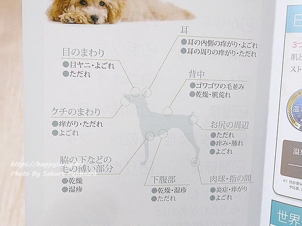 サラヴィオ化粧品 犬用化粧水『AVANCE(アヴァンス)』犬の皮膚トラブル