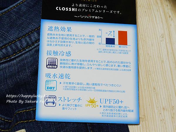 しまむら 素肌涼やかデニム&パンツ レディースジーンズ 機能