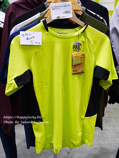 ワークマン 1171 肌がさらさらZERO DRY 半袖Tシャツ 全体