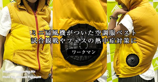 ミニ扇風機がついた空調服ベストは試合観戦やフェスの熱中症対策に<ワークマン>