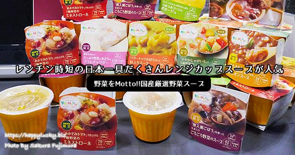 レンチン時短の日本一具だくさんレンジカップスープが人気<野菜をMotto!!国産厳選野菜スープ>