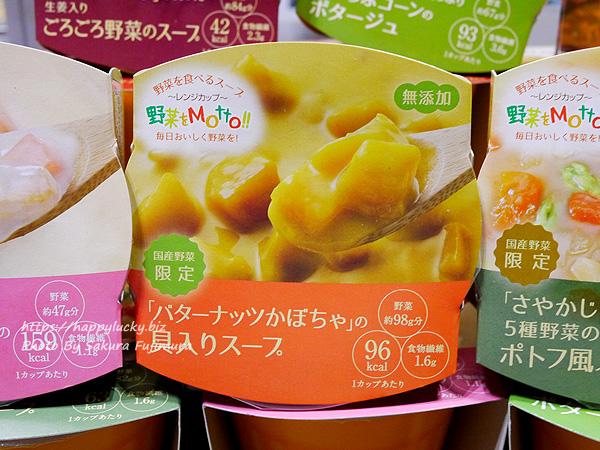 バターナッツかぼちゃの 具入りスープ パッケージ