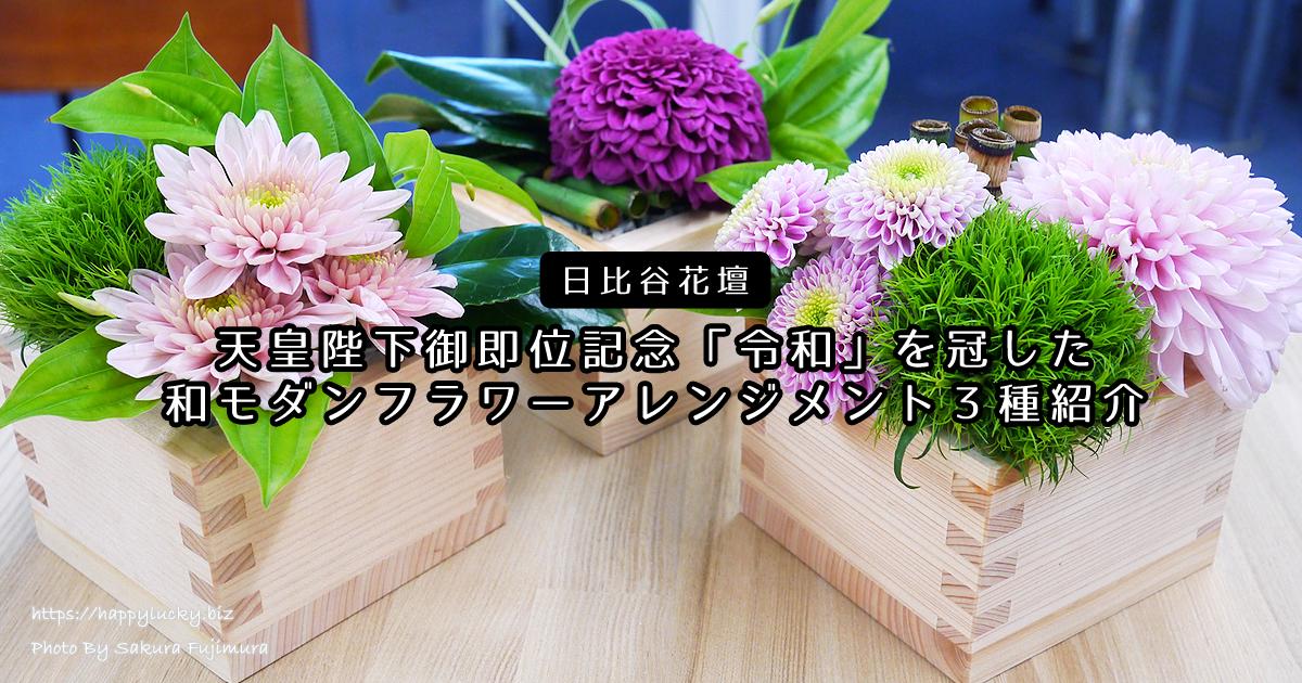 【日比谷花壇】天皇陛下御即位記念「令和」を冠した和モダンフラワーアレンジメント3種