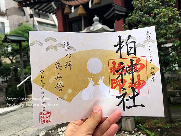 千葉県柏市 柏神社 2019年9月月替わり限定御朱印 うさぎ月夜