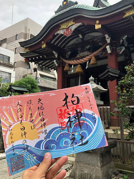 千葉県柏市 柏神社 2019年9月月替わり限定御朱印 ヒノカミ