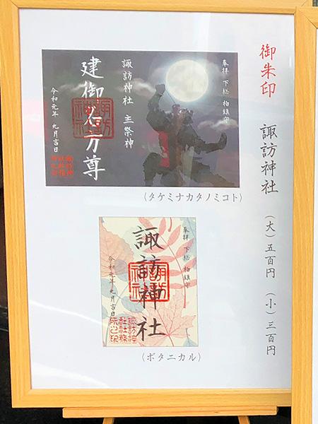 柏諏訪神社 月替わり限定御朱印 絵柄紹介(千葉県柏市)